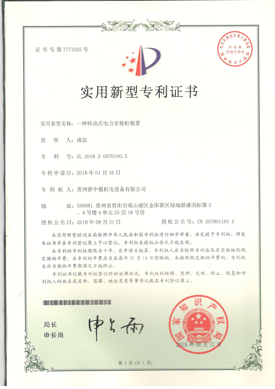 贵州新中盟机电设备有限公司